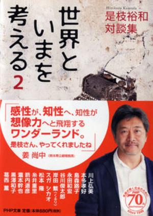 News_thumb_sekaitoima2_obi_3