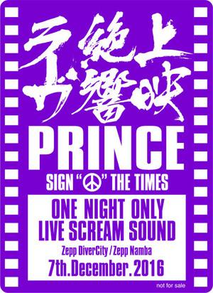 News_xlarge_prince_sticker